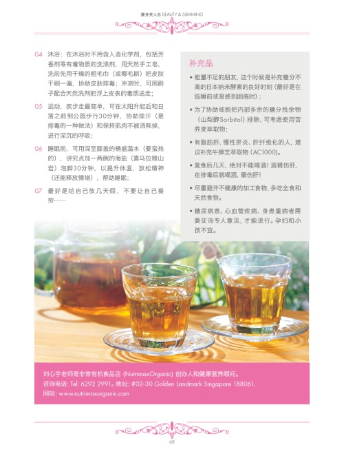kidney and liver detox
